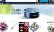 Amazon Japan Official Website: Amazon.co.jp