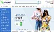 Korean No.1 Shopping Site: Gmarket