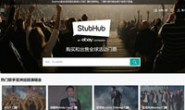 StubHub China: Buy and Sell Your Tickets