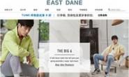 Amazon Menswear Website: East Dane