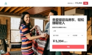 Rent out your house, apartment or room: Airbnb Host