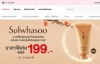 No.1 Cosmetic Website in Thailand: Konvy