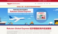 Rakuten's Official Overseas Delivery Service: Rakuten Global Express