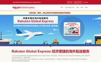 Rakuten's Official Overseas Delivery Service: Rakuten Global Express