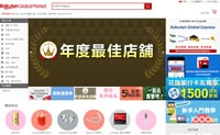Rakuten Global Market Taiwan: Shop from Japan