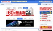 Yamada Denki Official Mail Order Site: Yamada-denkiweb.com