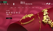 Chow Sang Sang HK Official Site: Chow Sang Sang Jewellery