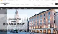 LUDWIG BECK China Official Website: Large Beauty Department Store in Germany
