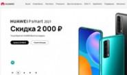 HUAWEI Russia Official Online Store: HUAWEI RU